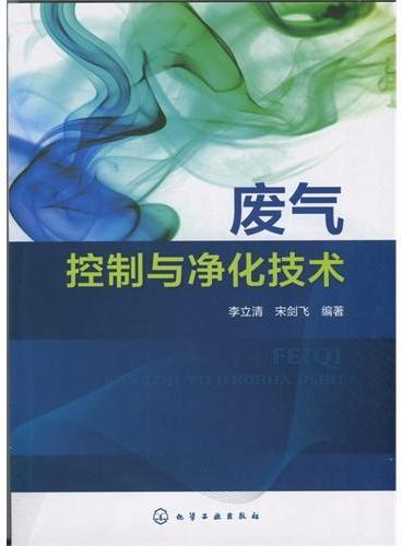 废气控制与净化技术
