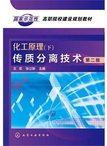 化工原理(下):传质分离技术(王宏)(二版)