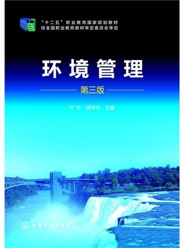 环境管理(许宁)(第三版)
