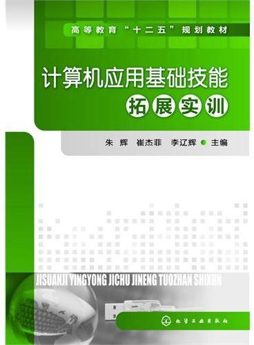 计算机应用基础技能拓展实训(朱辉)