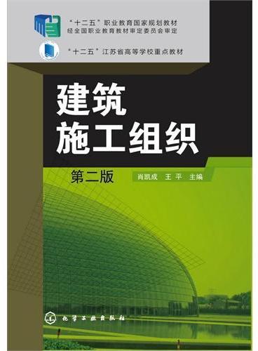 建筑施工组织(肖凯成)(第二版)