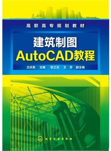 建筑制图AutoCAD教程(王庆良)