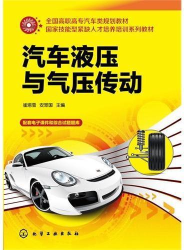汽车液压与气压传动(崔培雪)