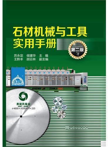 石材机械与工具实用手册(第二版)