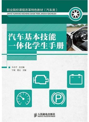 汽车基本技能一体化学生手册