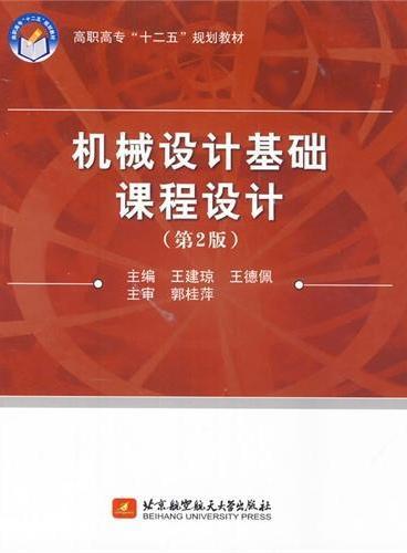 机械设计基础课程设计(第2版)(高职高专)(十二五)