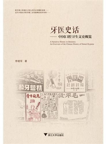 牙医史话——中国口腔卫生文史概览