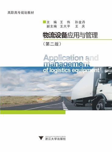 物流设备应用与管理(第2版)(高职高专物流管理专业工学结合规划教材)