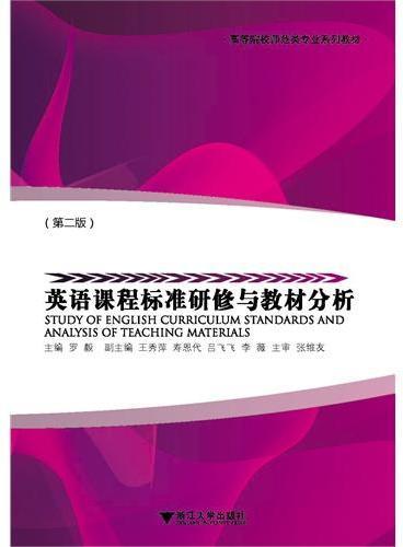 英语课程标准研修与教材分析(第2版)(高等院校师范类专业系列教材)