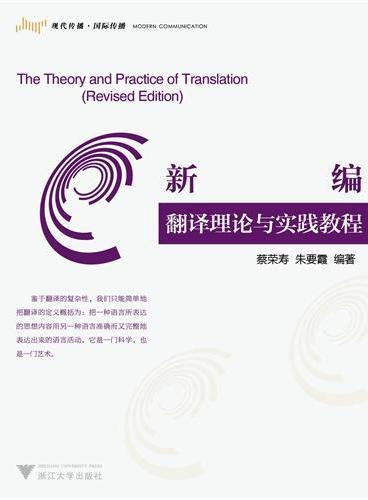 新编翻译理论与实践教程(现代传播·国际传播)