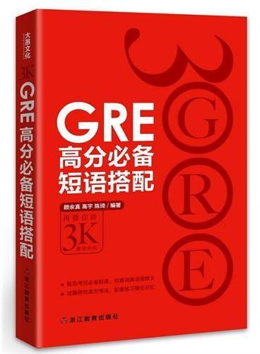 "GRE高分必备短语搭配(精选常考短语,结合语境释义,突破词汇瓶颈,提高备考效率。""再要你命3000""最佳伴侣!--新东方大愚英语学习丛书)"