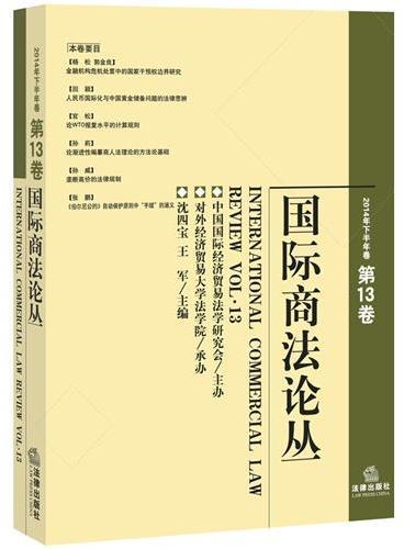国际商法论丛(第13卷)