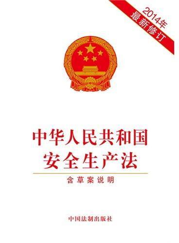 中华人民共和国安全生产法(2014年最新修订附草案说明)