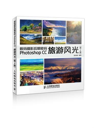 数码摄影后期密码 Photoshop CC旅游风光(第2版)