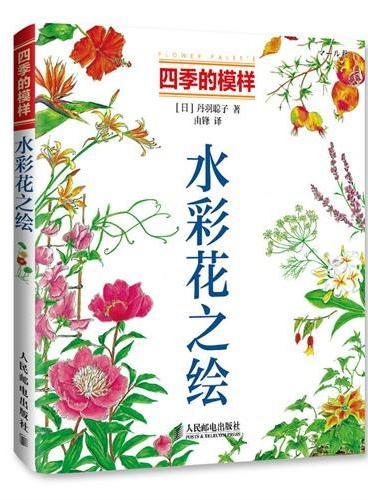 四季的模样——水彩花之绘
