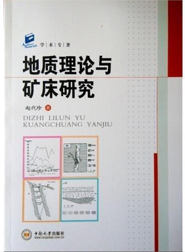 地质理论与矿床研究