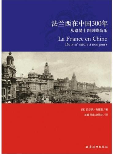 法兰西在中国300年