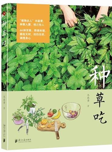 《种草吃》美食家木麻黄的香草盛宴,44种芳草野草、87道幸福料理。贴心搭配详细烹饪技巧、食疗功效、植物小语,让生活芬芳起来。
