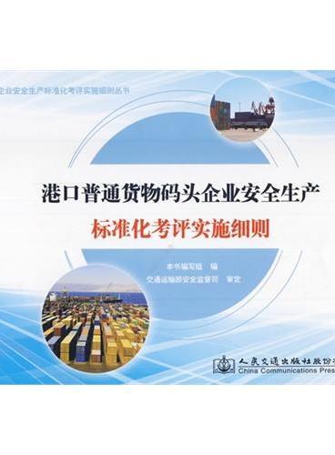 港口普通货物码头企业安全生产标准化考评实施细则