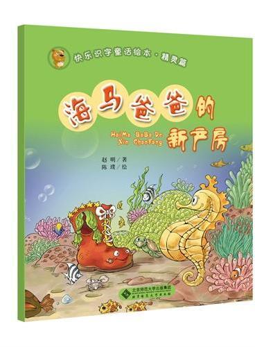 快乐识字童话绘本精灵篇《海马爸爸的新产房》