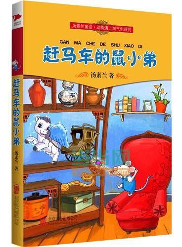 汤素兰童话 赶马车的鼠小弟 动物遇上淘气包系列