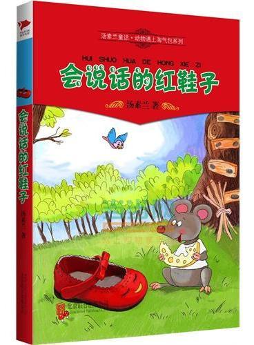 汤素兰童话 会说话的红鞋子 动物遇上淘气包系列