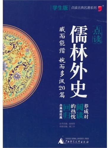 2014学生版古典名著点读系列:点读《儒林外史》