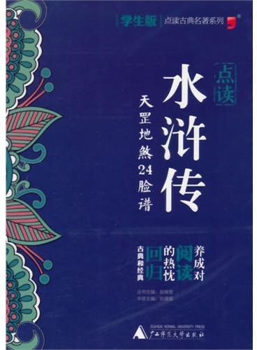 2014学生版古典名著点读系列:点读《水浒传》