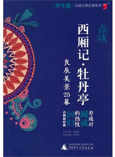 2014学生版古典名著点读系列:点读《西厢记·牡丹亭》