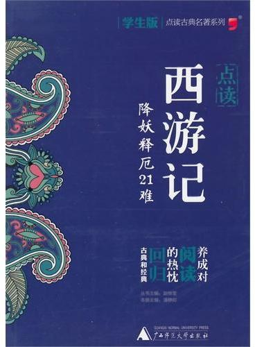 2014学生版古典名著点读系列:点读《西游记》