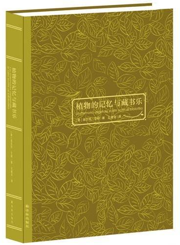 """植物的记忆与藏书乐(百科全书式学者翁贝托.艾柯的""""爱书之书"""",横跨历史、文学、美学与科学多元向度)"""