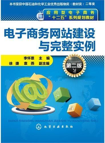 电子商务网站建设与完整实例(李怀恩)(第二版)