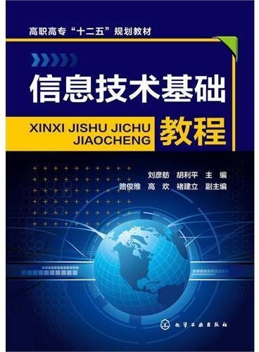 信息技术基础教程(刘彦舫)