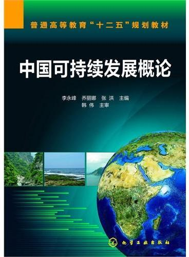 中国可持续发展概论(李永峰)