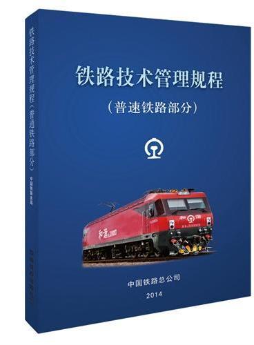 铁路技术管理规程:普速铁路部分 64开