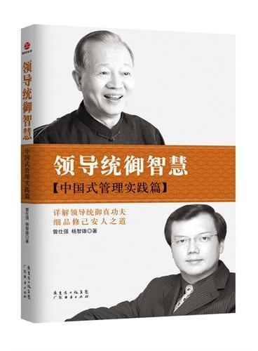 领导统御智慧:中国式管理实践篇(详解领导统御真功夫,细品修己安人之道。)