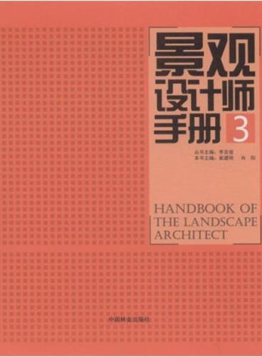 景观设计师手册(3)