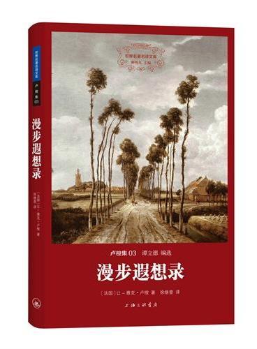 卢梭集:漫步遐想录(世界名著名译文库)