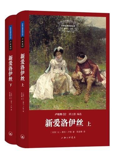 卢梭集:新爱洛伊丝(上下)(世界名著名译文库)