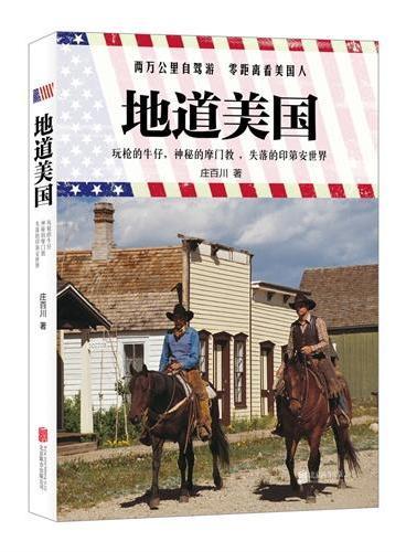 地道美国——玩枪的牛仔,神秘的摩门教,失落的印第安世界