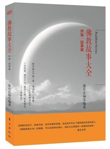 《佛教故事大全 : 供施 · 因果篇》