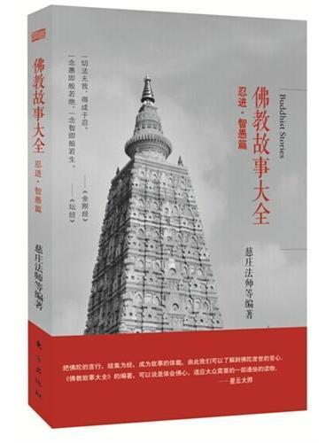 《佛教故事大全 :忍进·智愚篇》