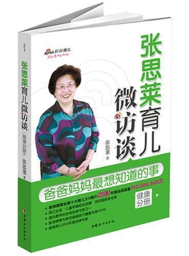 张思莱育儿微访谈:爸爸妈妈最想知道的事(健康分册)