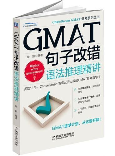 "GMAT句子改错:语法推理精讲(ChaseDream 11年积累首次出版专著!让你真正掌握GMAT SC""公式定理"",高分攻克GMAT必备)"