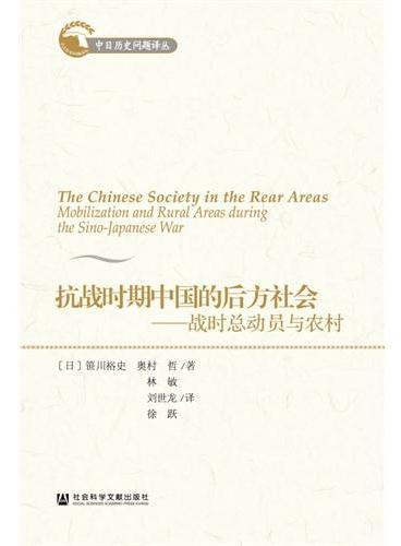 抗战时期中国的后方社会:战时总动员与农村