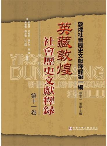 英藏敦煌社会历史文献释录·第十一卷