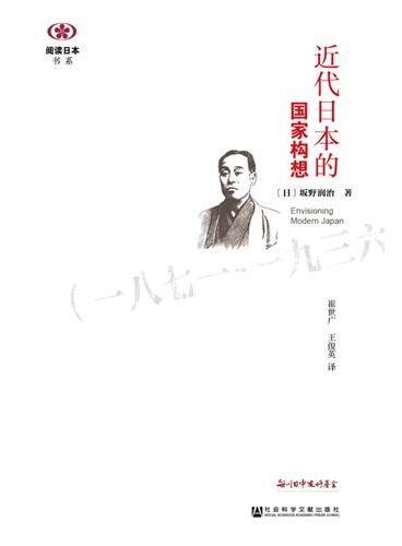 近代日本的国家构想(一八七一~一九三六)