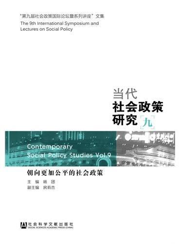 当代社会政策研究(九)