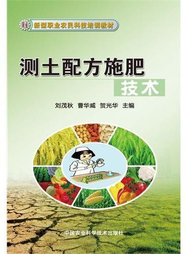 温室大棚蔬菜栽培与管理