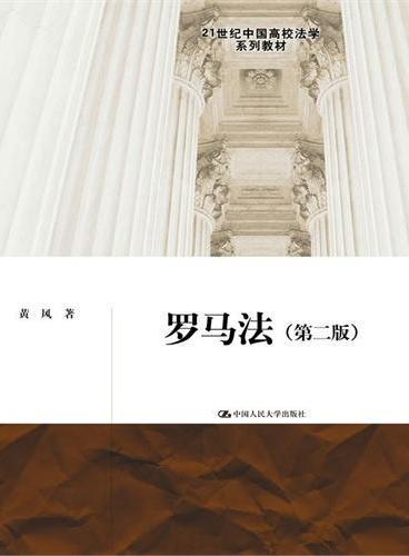 罗马法(第二版)(21世纪中国高校法学系列教材)